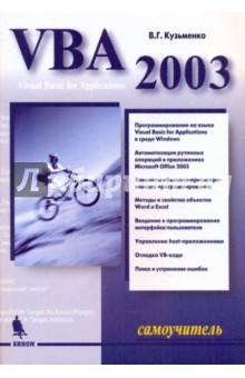 VBA 2003. Самоучитель - В. Кузьменко