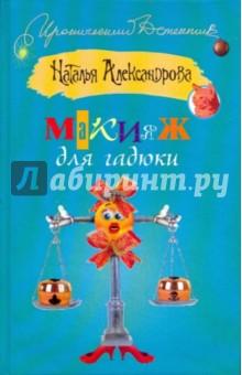 Макияж для гадюки - Наталья Александрова