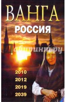 Ванга. Россия. 2010, 2012, 2019, 2039 - Валентин Сидоров