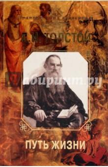 Путь жизни - Лев Толстой