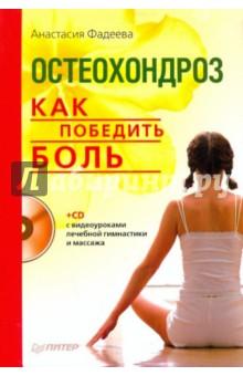 Остеохондроз. Как победить боль (+СD) - Анастасия Фадеева