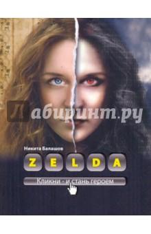 ZELDA. Книга о новых героях - Никита Балашов