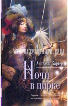 Ночи в цирке - Анджела Картер
