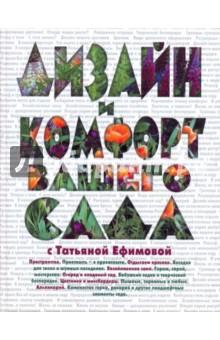 Дизайн и комфорт вашего сада с Татьяной Ефимовой - Татьяна Ефимова