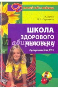 Кулик, Сергиенко - Школа здорового человека. Программа для ДОУ