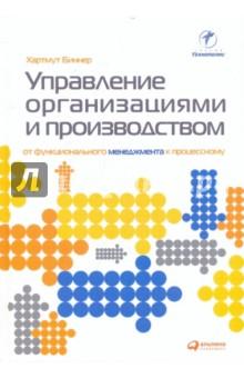 Управление организациями и производством: От функционального менеджмента к процессному - Хартмут Биннер