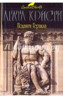Подвиги Геракла - Агата Кристи изображение обложки