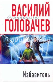 Избавитель - Василий Головачев