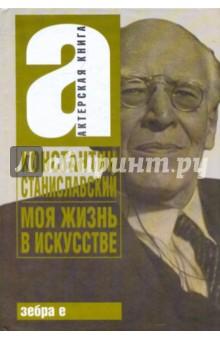 Моя жизнь в искусстве - Константин Станиславский