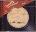 Вольфганг Моцарт: Старая пластинка. Моцарт Вольфганг Амадей (CDmp3)