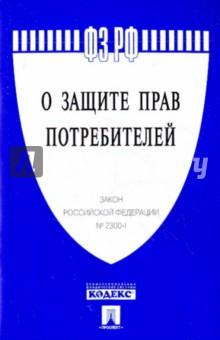 Закон Российской Федерации О защите прав потребителей № 2300-1