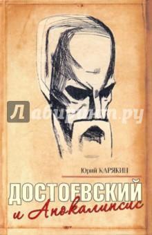 Достоевский и Апокалипси - Юрий Карякин