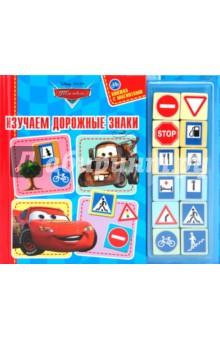 Изучаем дорожные знаки. Книжка с магнитами - Юлия Шишкова