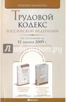 Трудовой кодекс РФ по состоянию на 15.12.09