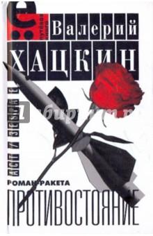 Противостояние - Валерий Хацкин