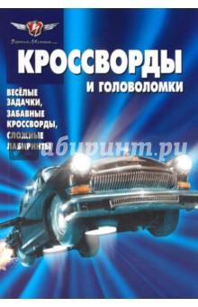 Сборник кроссвордов и головоломок Черная молния (№ 1001) - Татьяна Пименова