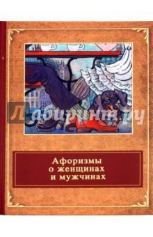 Афоризмы о женщинах и мужчинах - Сергей Дмитренко