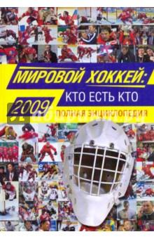 Мировой хоккей: кто есть кто. Полная энциклопедия - Юлий Шамшадинов