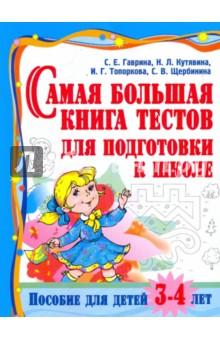 Самая большая книга тестов для подготовки к школе - Гаврина, Кутявина, Топоркова, Щербинина
