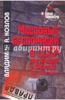 Массовые беспорядки в СССР при Хрущеве и Брежневе (1953 - начало 1980-х гг.) - Владимир Козлов