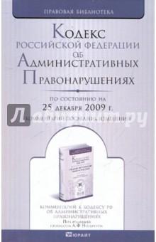 Кодекс РФ об административных правонарушениях на 25.12.09