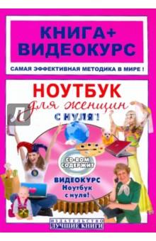 Ноутбук для женщин с нуля! + CD-ROM - Черникова, Каменская