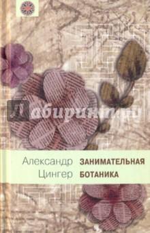 Занимательная ботаника - Александр Цингер