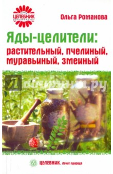 Яды-целители: растительный, пчелиный, муравьиный, змеиный - Ольга Романова