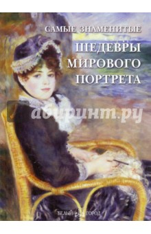 Самые знаменитые шедевры мирового портрета - В. Калмыкова