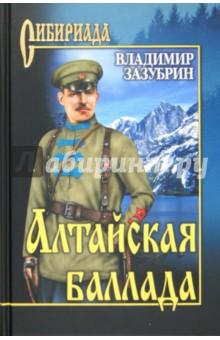 Алтайская баллада - Владимир Зазубрин изображение обложки