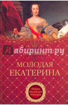 Молодая Екатерина - Ольга Елисеева
