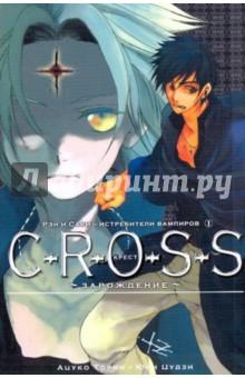 C-r-o-s-s. Крест. Книга 1. Зарождение - Тории Ацуко