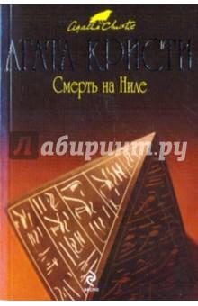 Смерть на Ниле - Агата Кристи