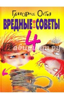 Вредные советы - 4 - Григорий Остер изображение обложки