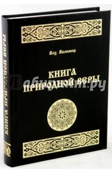 Книга природной веры - Волхв Велимир