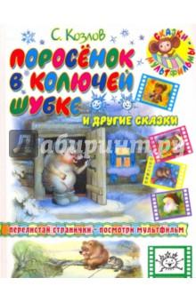 Поросенок в колючей шубке и другие сказки - Сергей Козлов