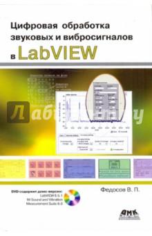 Цифровая обработка звуковых и вибросигналов в LabVIEW (+DVD) - Валентин Федосов