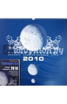 Бездействующая Луна. Лунный календарь на 2010 год (+ календарь) - Эдуард Фальковский