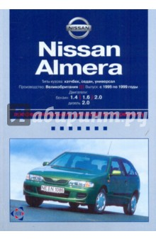 Nissan Almera: Профессиональное руководство по ремонту