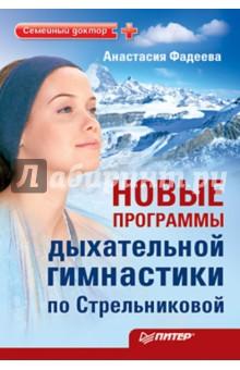 Новые программы дыхательной гимнастики по Стрельниковой - Анастасия Фадеева