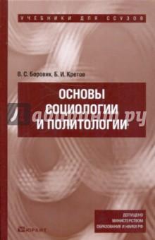 Основы социологии и политологии - Боровик, Кретов