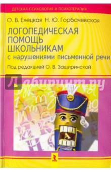 Елецкая, Горбачевская - Логопедическая помощь школьникам с нарушением письменной речи обложка книги