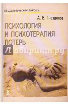 Психология и психотерапия потерь - Андрей Гнездилов