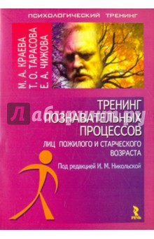 Тренинг познавательных процессов лиц пожилого и старческого возраста - Краева, Тарасова, Чижова