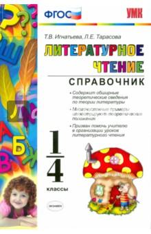 Литературное чтение. 1-4 классы. Справочник для учителя. ФГОС - Игнатьева, Тарасова