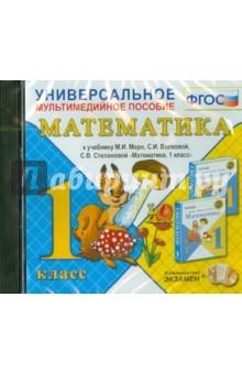 Скачать Электронное Приложение Школа России 1 Класс - фото 11