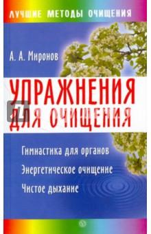 Упражнения для очищения организма - Андрей Миронов