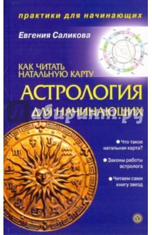 Учебник по астрологии для начинающих