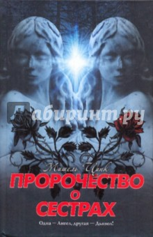 Пророчество о сестрах - Мишель Цинк