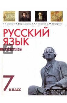 Русский язык 7кл. В 2 ч. Ч. 1 - Граник, Борисенко, Владимирская